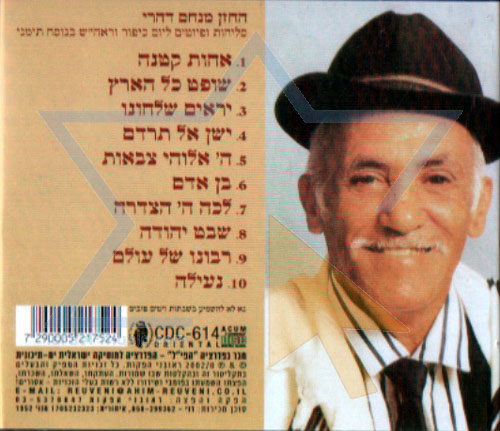 Slichot and Liturgical Poems for Rosh Hashana and Kippur by Cantor Menachem Dahari