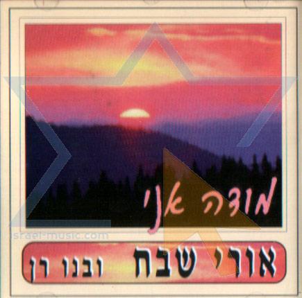 Mode Ani - Uri Shevach