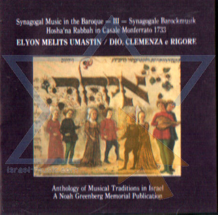 Synagogal Music in the Baroque - Part 3 by Various
