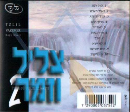 Yearn As a Buck by Tzlil Va'Zemer Boys Choir