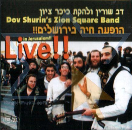 Live in Jerusalem by Dov Shurin