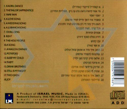 Yiddish Folk Songs by Hannah Roth