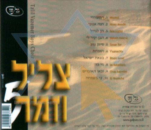 Betsais Yisroel by Tzlil Va'Zemer Boys Choir