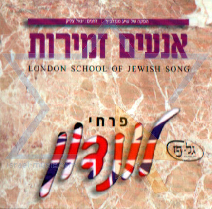 Aneim Zmirot by The London Boys Choir