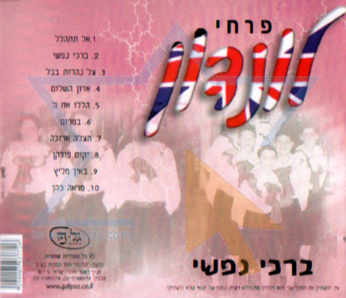 Barchi Nafshi Par The London Boys Choir
