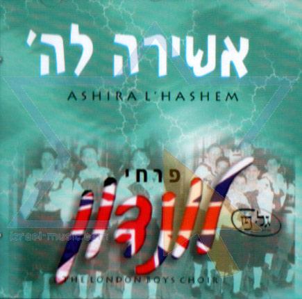 Ashira L'Hasem لـ The London Boys Choir