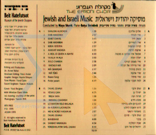 Jewish and Israeli Music by The Efroni Choir