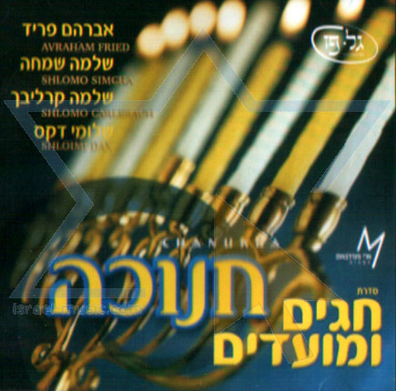 Holidays and Events - Hanukkah - Various