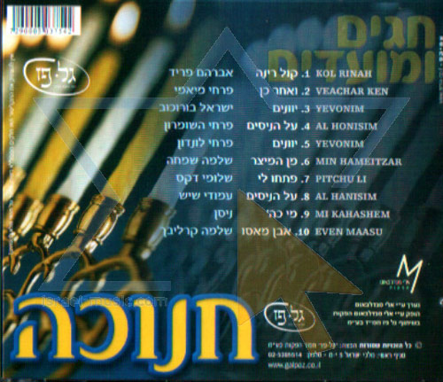 Holidays and Events - Hanukkah by Various