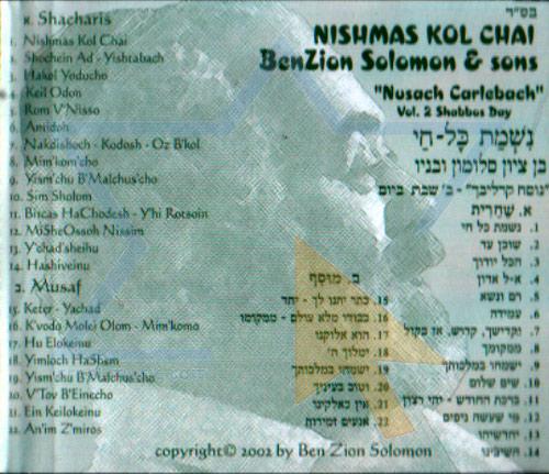 Nishmas Kol Chai by Ben Zion Solomon and Sons