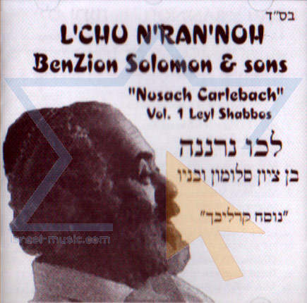 L'chu N'ran'noh by Ben Zion Solomon and Sons