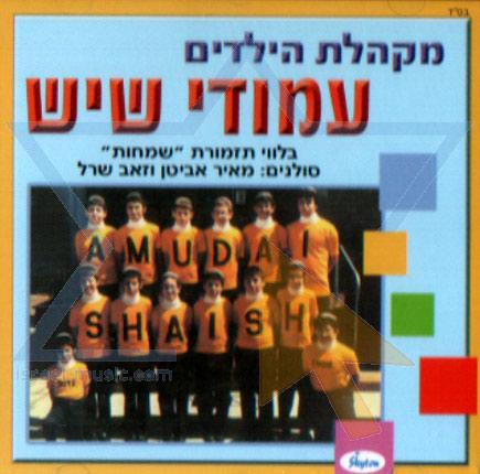 Amudai Shaish by The Amudai Shaish Boys Choir