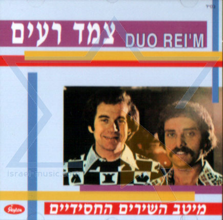 The Best Hassidic Songs by Duo Rei'm