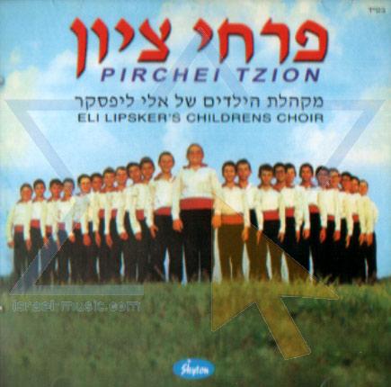 Pirchei Tzion by Pirchei Tzion