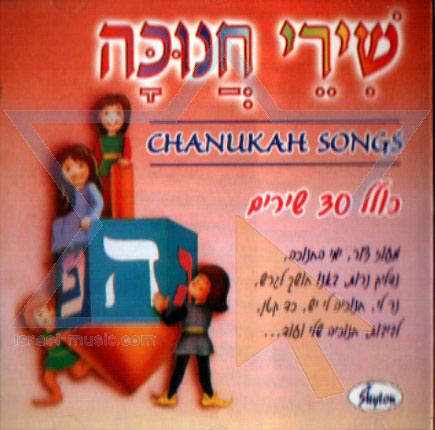 30 Hanukkah Songs by Various