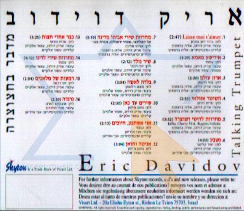 מדבר בחצוצרה - אריק דוידוב