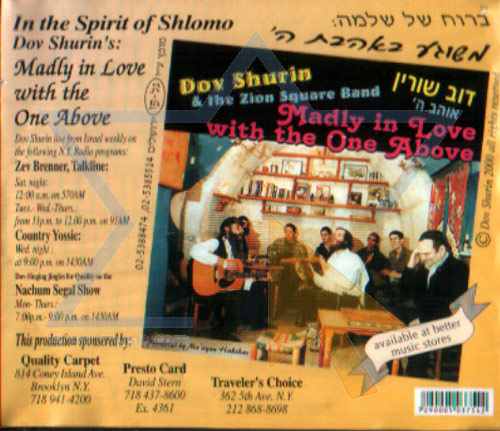 You Are with Me by Shlomo Carlebach