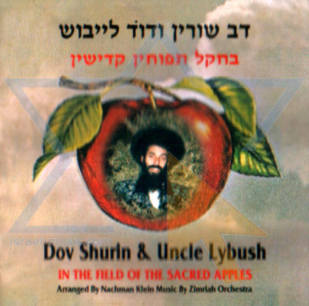 In the Field of the Sacred Apples by Dov Shurin