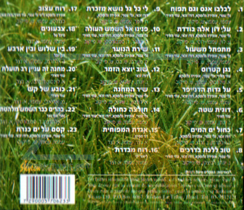 Shirat Ha'noar by Various