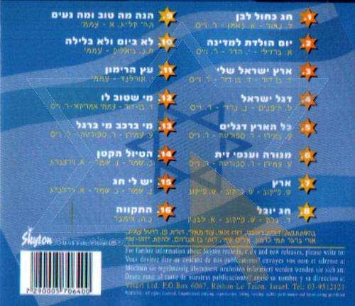 Yesh Li Chag by Various