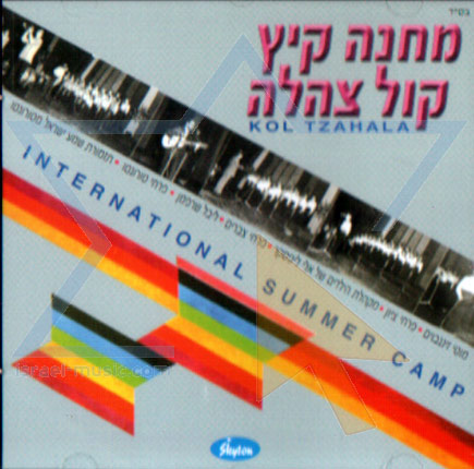 Summer Camp - Kol Tzahala Par Various