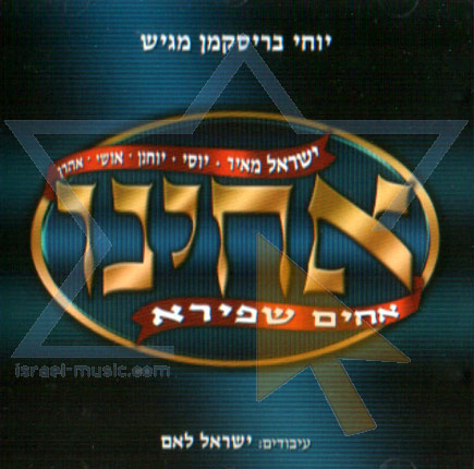 Acheinu by The Shapiro Brothers