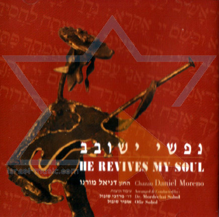 He Revives My Soul by Cantor Daniel Moreno