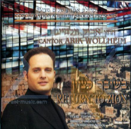 Return to Zion by Cantor Arik Wollheim