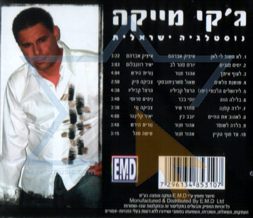Israeli Nostalgic Par Jacki Maika