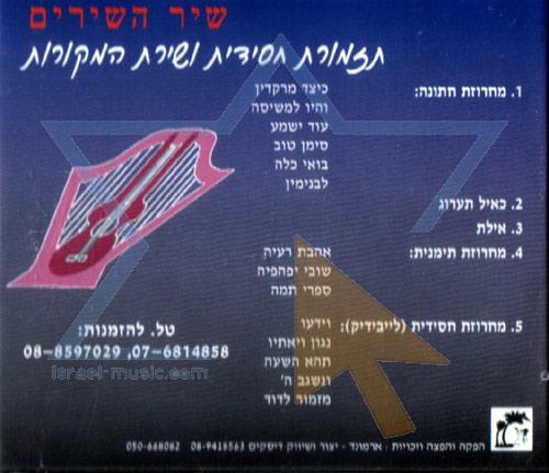 Shir Hashirim by Shir Hashirim Band