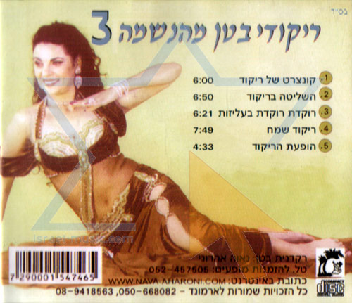 Belly Dances from the Soul 3 by Various