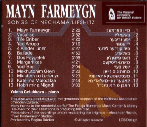 Mayn Farmeygn by Nechama Lifschitz