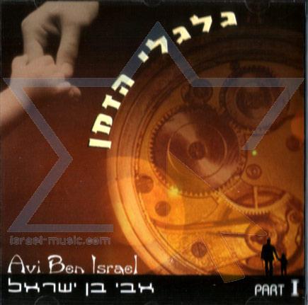 The Wheels of Time - Part 1 - Avi Ben Israel
