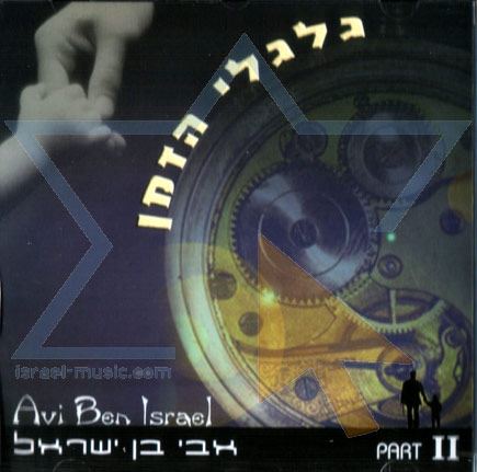 The Wheels of Time - Part 2 - Avi Ben Israel