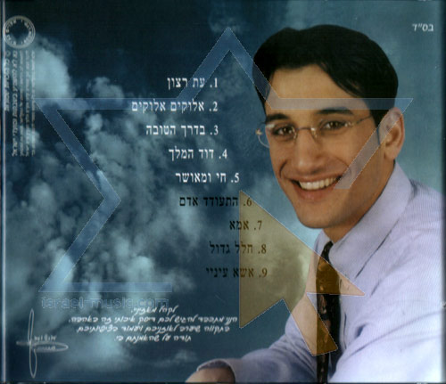 Shaarei Ratzon by Chaim Israel