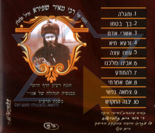 The Tunes of Rabbi Meir Shapira by Rabbi Chaim Banet