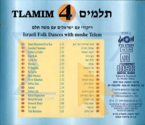 Tlamim 4 by Various