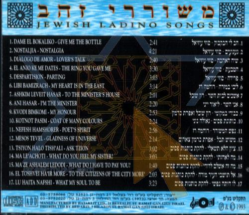 Jewish Ladino Songs by Various