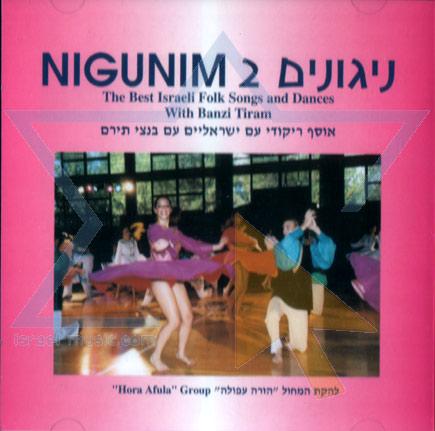 Nigunim 2 by Various