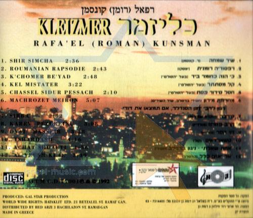 Kleizmer by Rafael (Roman) Kunsman