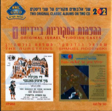 Original Israel Yiddish Casts Vol.1 Por Shmuel Rudensky