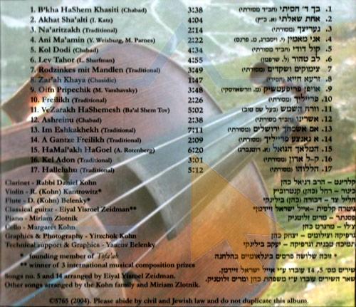 Ne'imot Yiteinu by Shevet Achim