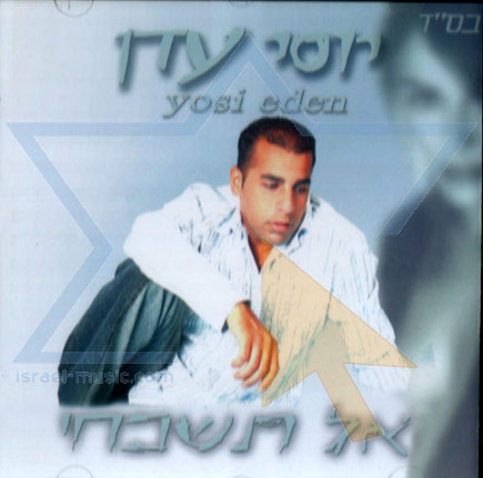 Don't Forget by Yossi Eden