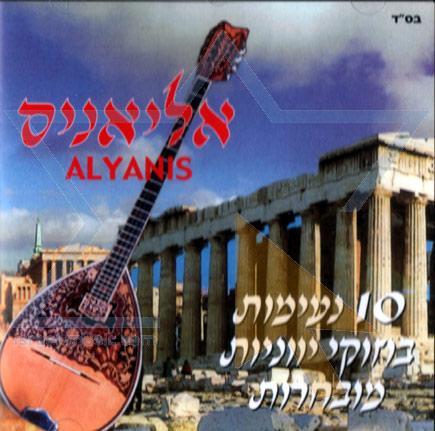 10 Famous Greek Tunes by Elyanis
