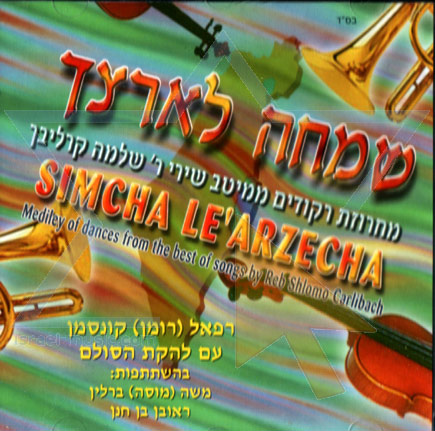 Simcha Le'arzecha by Rafael (Roman) Kunsman