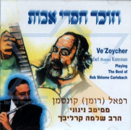 Ve'Zoycher by Rafael (Roman) Kunsman