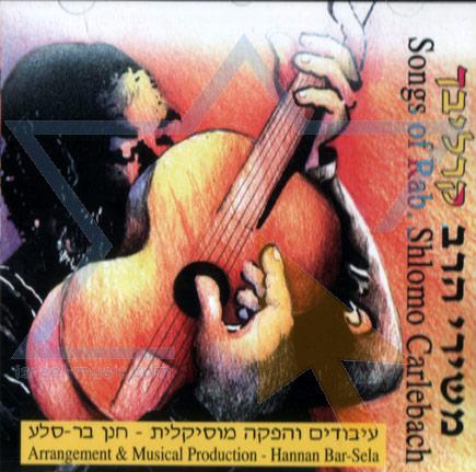 Songs of Reb Shlomo Carlebach - Hanan Bar Sela