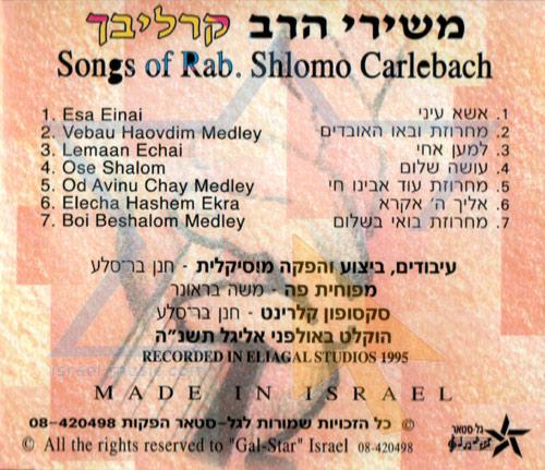 Songs of Reb Shlomo Carlebach by Hanan Bar Sela
