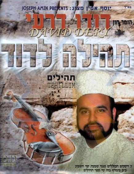 Thila Le'David by Cantor David Dery