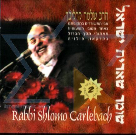 Shir Hashirim Asher Le'Shlomo - Part 2 لـ Shlomo Carlebach